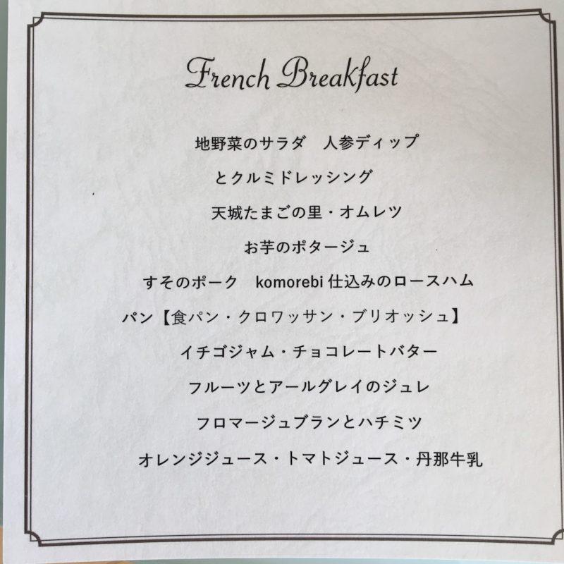 洋朝食メニュー
